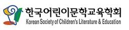 한국어린이교육학회