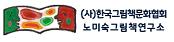 (사)한국그림책문화협회