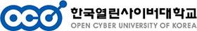 한국열린사이버대학교