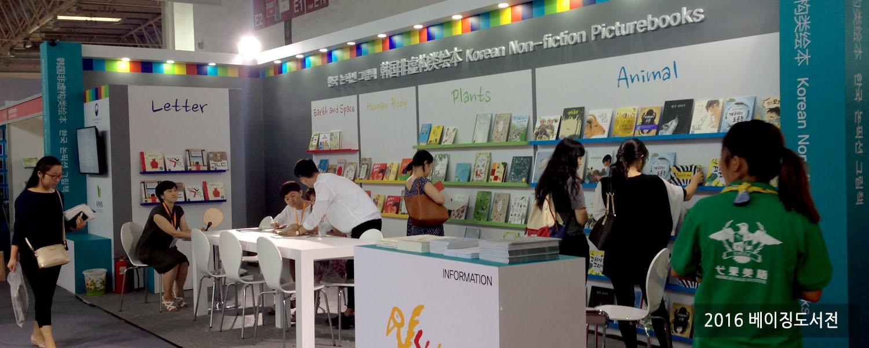 2016 베이징도서전